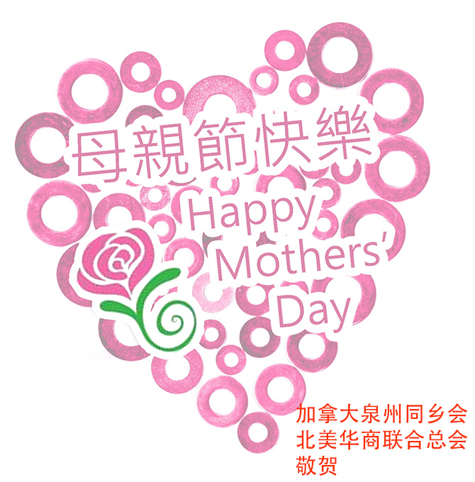 mother-day-2017.jpg